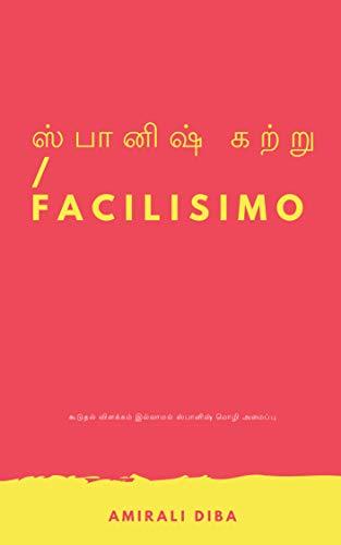 ஸ்பானிஷ் கற்று/ facilisimo: கூடுதல் விளக்கம் இல்லாமல் ஸ்பானிஷ் மொழி அமைப்பு por Amirali Diba