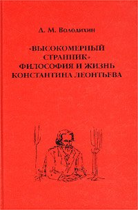 vysokomernyi-strannik-filosofiia-i-zhizn-konstantina-leonteva
