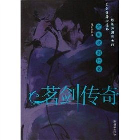 Ming Sword Legend: Fixed storm Stalker (Paperback)(Chinese Edition) thumbnail