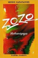 zozo / ζωζώ