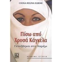 piso apo chrysa kagkela / πίσω από χρυσά κάγκελα