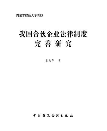 我国合伙企业法律制度完善研究 (English Edition)