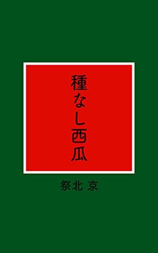 Seedless waternelon (KAMASEMI-SHA BUNKO) (Japanese Edition)