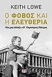 O phovos kai i eleutheria / Ο φόβος και η ελευθερία