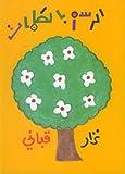 Al-Rasm bi-l-Kalimat - Nizar Qabbani