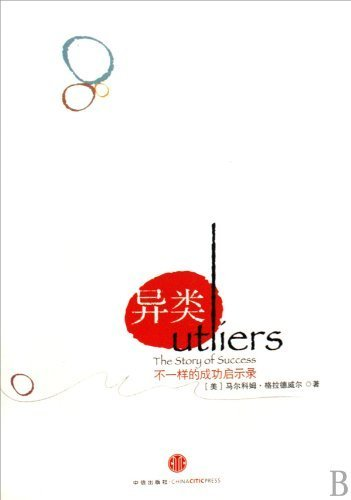 outliers-the-story-of-success-chinese-edition-by-meige-la-de-wei-zhu-2012-paperback