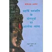 Light On Yoga Sutras Of Patanjali (hindi)