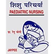 Paediatric Nursing