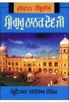 Jeevan Britant - Guru Nanak Dev Ji