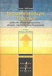 neofileleutheri genetiki / νεοφιλελεύθερη γενετική