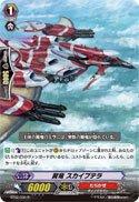 r-pterosaure-skype-terra-bt02-034r