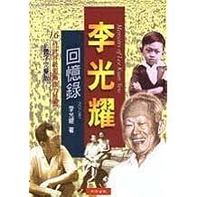 Memoirs of Lee Kuan Yew (1923-1965) ('Li guang yao hui yi lu1923-1965', in traditional Chinese, NOT in English) by Kuan Yew Lee (1998-08-02)