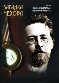 zagadka-chehova-the-enigma-of-chekhov-ruscico-russische-originalfassung-