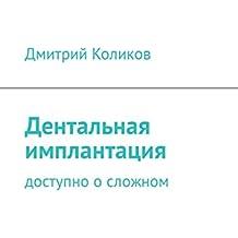 Дентальная имплантация: Доступно осложном (Russian Edition)
