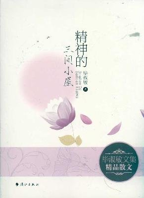 Three Houses of the Spirit (Chinese Edition)
