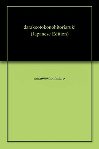 darakeotokonohitoriaruki (Japanese Edition)