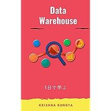 Learn Data Warehousing in 1 Day (Japanese Edition)