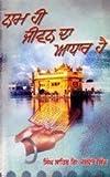 Naam Hi Jeevan Da Adhar Hai