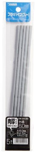 Kunststoffrohr = [grau] Fleisch Atsu-gai 6,0 mm (Japan Import / Das Paket und das Handbuch werden in Japanisch)