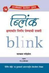 Blink (Marathi) by Malcolm Gladwell Image