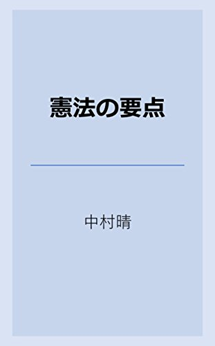 The points of the Constitution of Japan (Japanese Edition)
