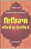 Itihas Sahib Sri Guru Granth Sahib Ji