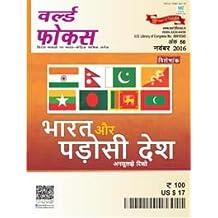 World Focus Hindi Magazine -November 2016