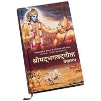 Brijbhoomi Books And Handicrafts® Bhagavad Gita: Yatharoop