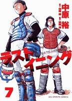 7 Rasutoiningu - Counterattack of private color Pearl Academy High School baseball team (Big Comics) (2005) ISBN: 4091872875 [Japanese Import] (Dragons-baseball-team)