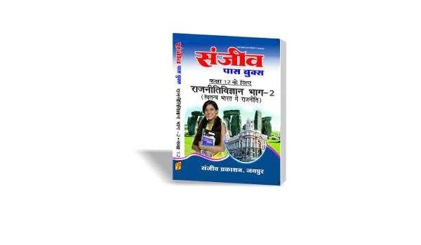 Amazon in: Buy Sanjiv Passbook Political Science Part-2 In