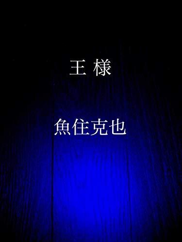 ousama (Japanese Edition)