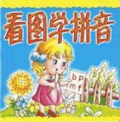 Cuentos infantiles (chino)