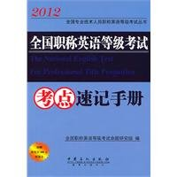 national-title-shorthand-manuals-english-test-test-sites