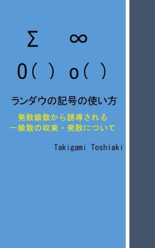 randau no kigou no tukaikata (Japanese Edition) por Takigami Toshiaki