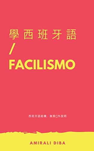 學西班牙語/ facilisimo: 西班牙語結構,無需另外說明 por Amirali Diba