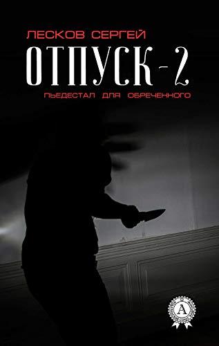 Отпуск - 2 Пьедестал для обреченного (Russian Edition)