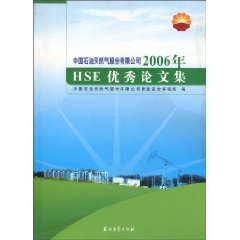 petrochina-excellent-hse-proceedings-2006-paperbackchinese-edition