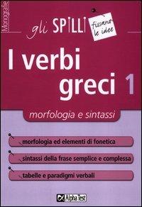 I verbi greci: 1