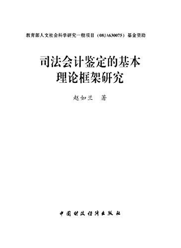 司法会计鉴定的基本理论框架研究 (English Edition)