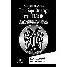 Suchergebnis auf Amazon.de für  PAOK Thessaloniki bdb6675e9fe