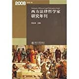 philosopher of Western Law Annual (2008 Total Volume 3) (Paperback)(Chinese Edition)