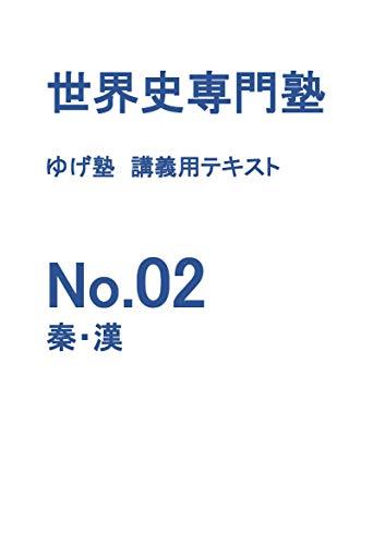 china: yugejuku text (Japanese Edition)