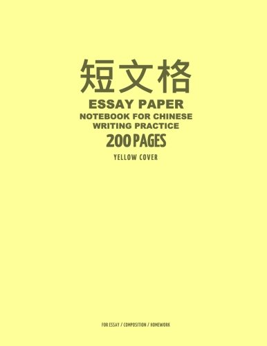 essay-paper-notebook-for-chinese-writing-practice-200-pages-yellow-cover-8x11-20x20-hanzi-grid-pract
