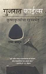 Gujarat Files In Marathi