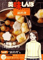 The heart and the body 15 Oishinbo a la carte cuisine and pot! Warm (Big Comics Special) (2005) ISBN: 4091800335 [Japanese Import]