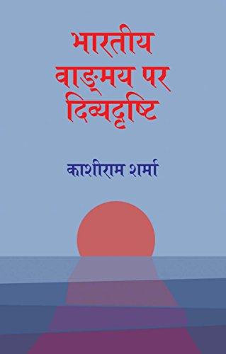 BHARTIYA VANGMAY PER DIVYADRISHTI