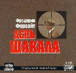 Day of the Jackal - DETECTIVE Audio book in Russian mp3 CD