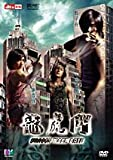 Dragon Tiger Gate (Limited Special Edition) [Edizione: Taiwan] [Italia] [DVD]