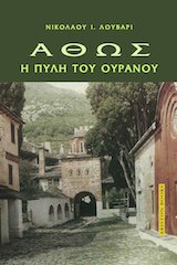 Athos - I puli tou ouranou / Άθως – Η πύλη του ουρανού par Nikolaos Louvaris / Νικόλαος Λούβαρις