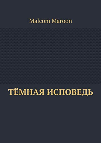 Тёмная исповедь (Russian Edition) book cover